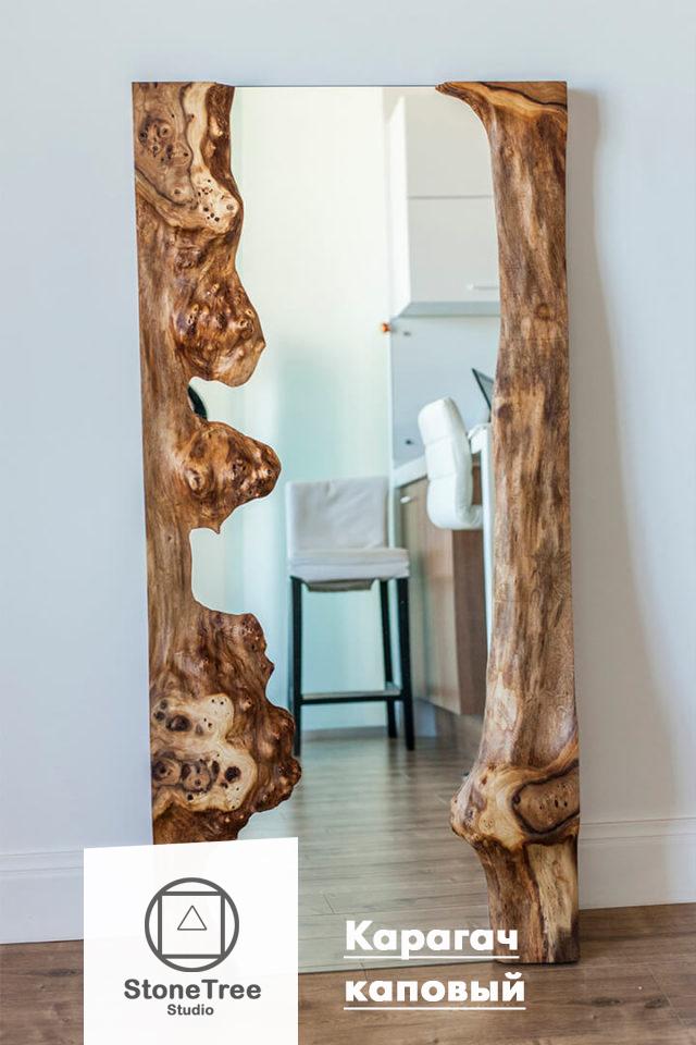 Зеркало в пол из массива Карагача Капового